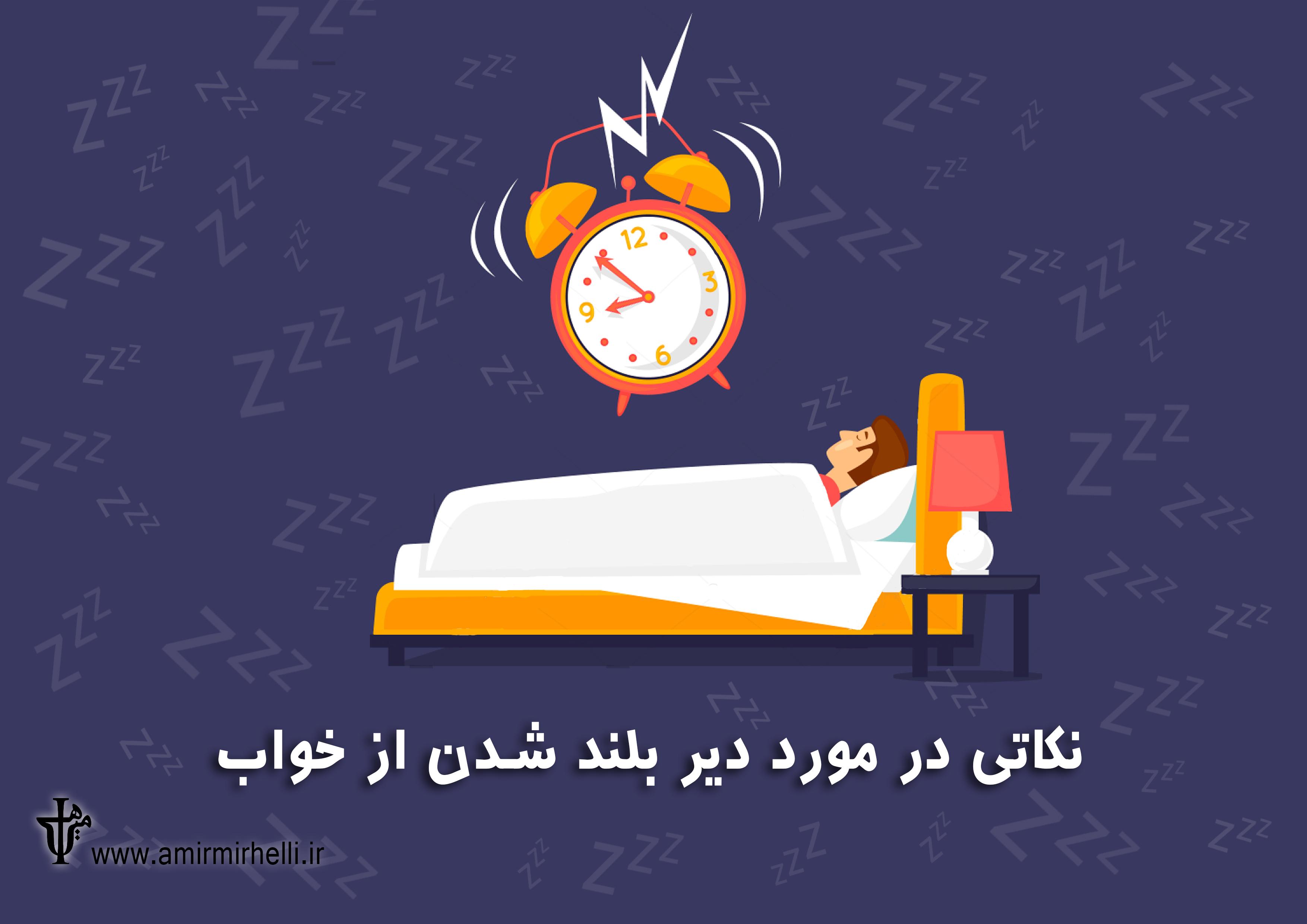 تنظیم خواب در سال کنکور و سحرخیزی