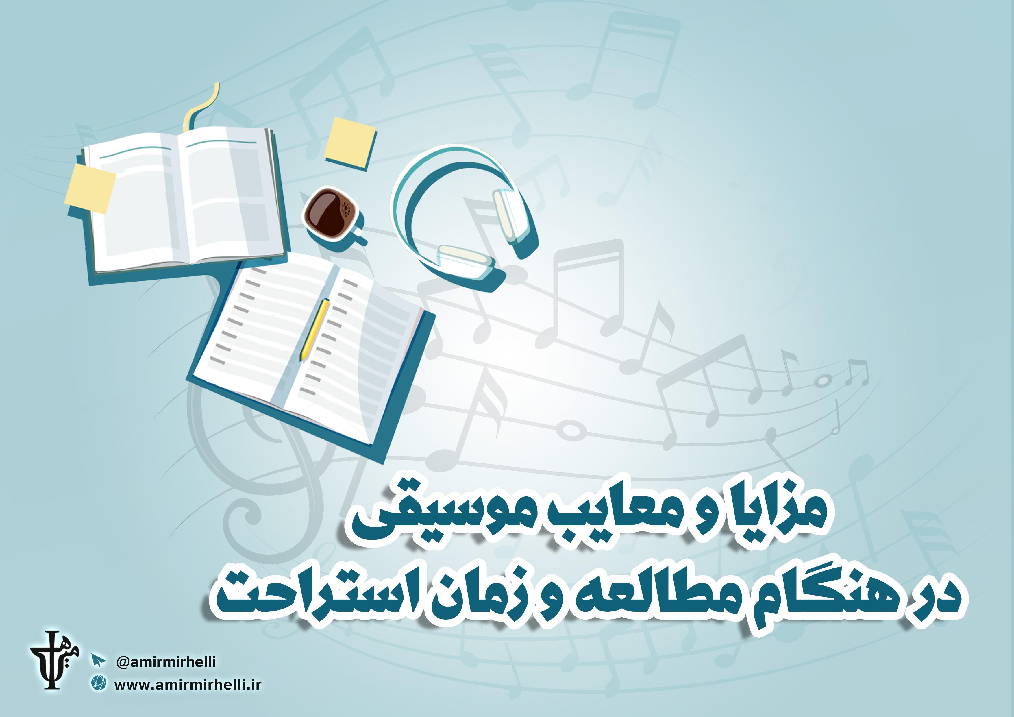 مزایا و معایب موسیقی در هنگام مطالعه و زمان استراحت