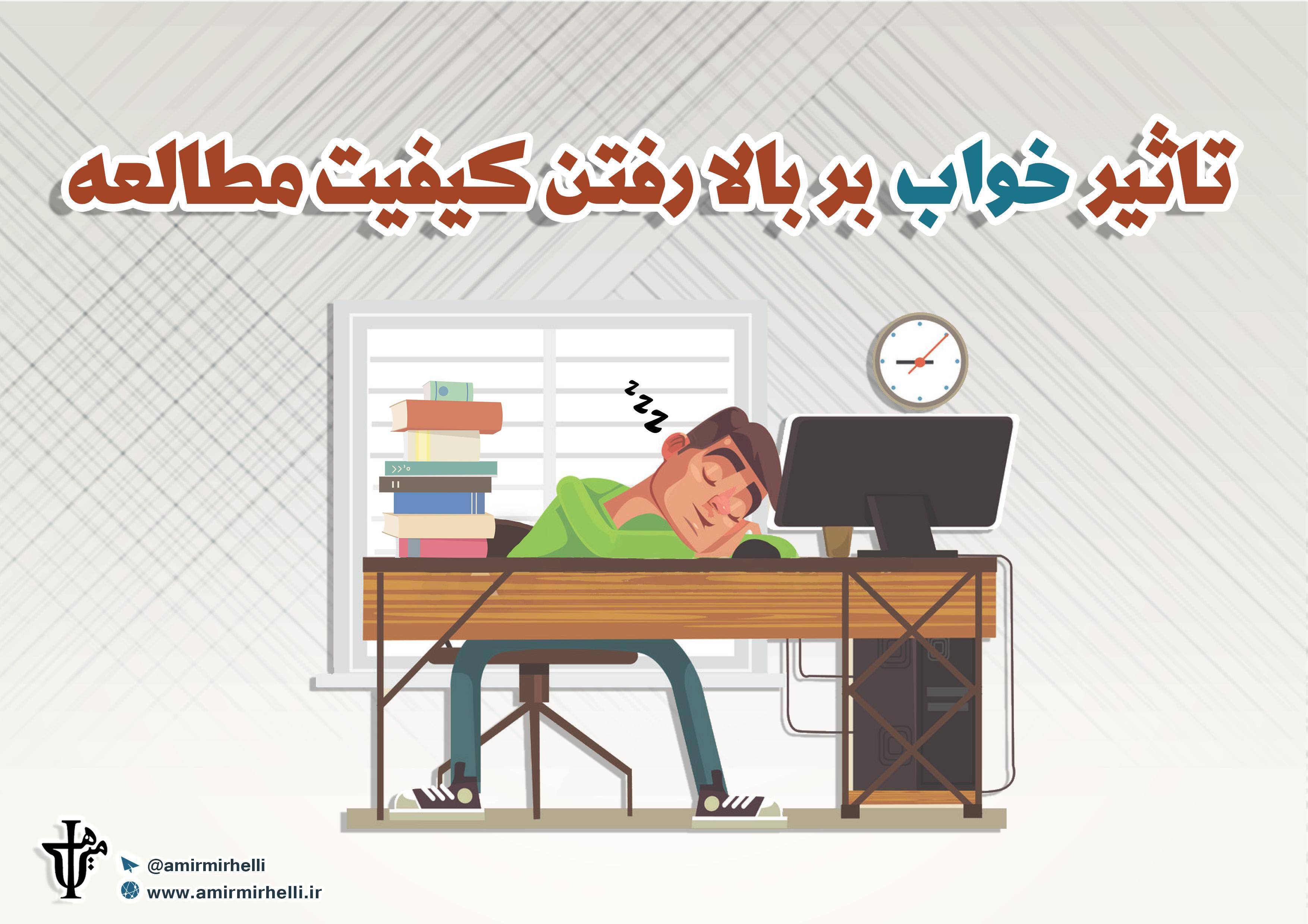 تاثیر خواب بر بالا رفتن کیفیت و کمیت مطالعه