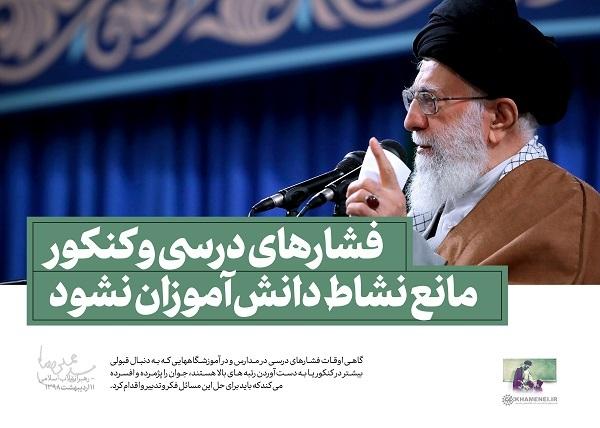 سخنان رهبر معظم انقلاب اسلامی ایران در رابطه با شرکت در کنکور سراسری