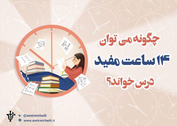 چگونه می توان 14 ساعت مفید درس خواند؟!