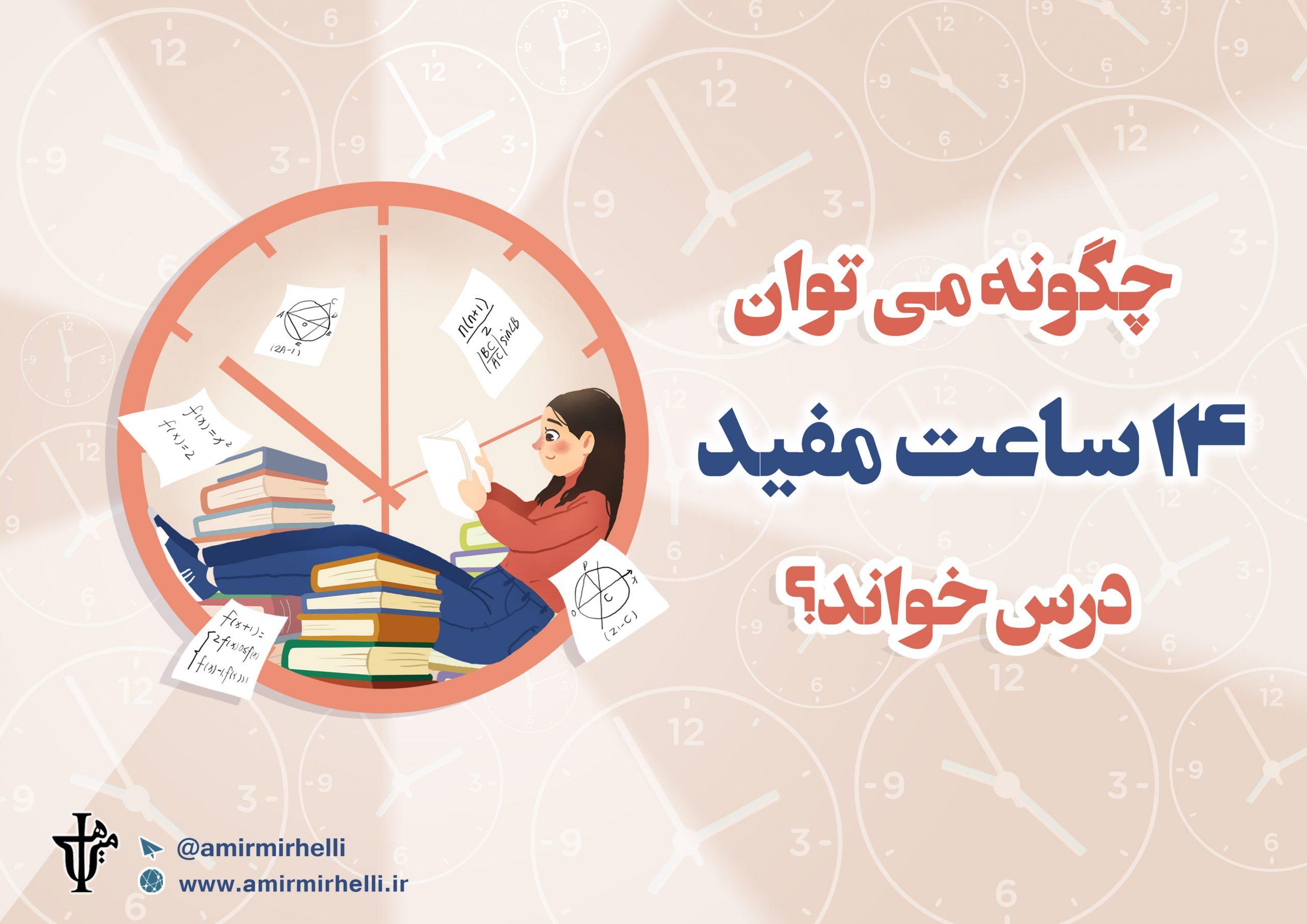 چگونه می توان 14 ساعت مفید درس خواند ؟!