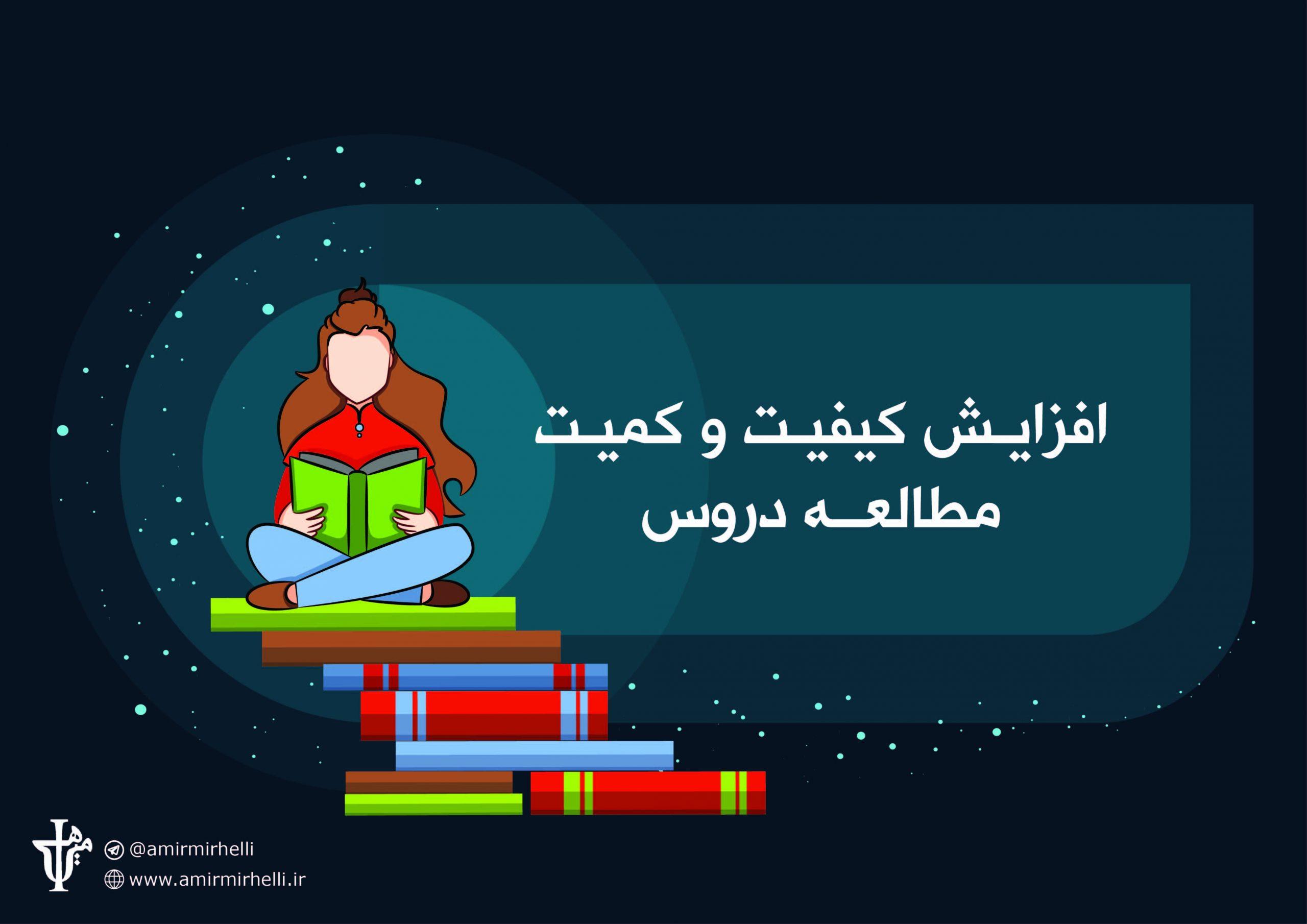 افزایش کیفیت و کمیت مطالعه دروس