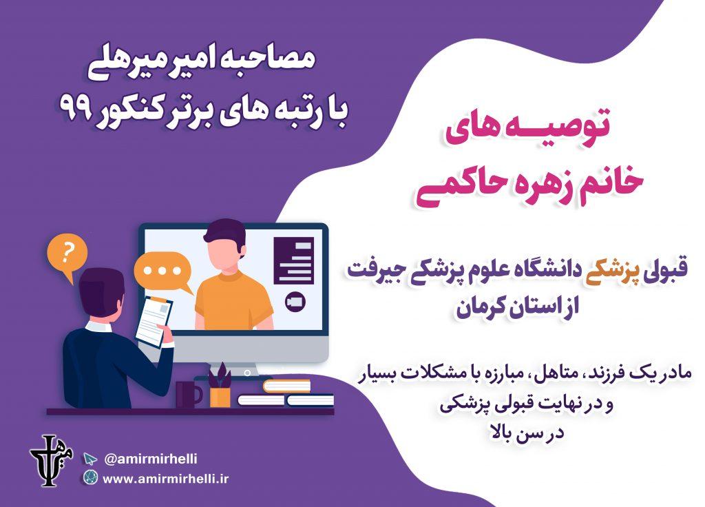 توصیه های خانم زهره حاکمی، قبولی پزشکی دانشگاه علوم پزشکی جیرفت کنکور 99 از استان کرمان