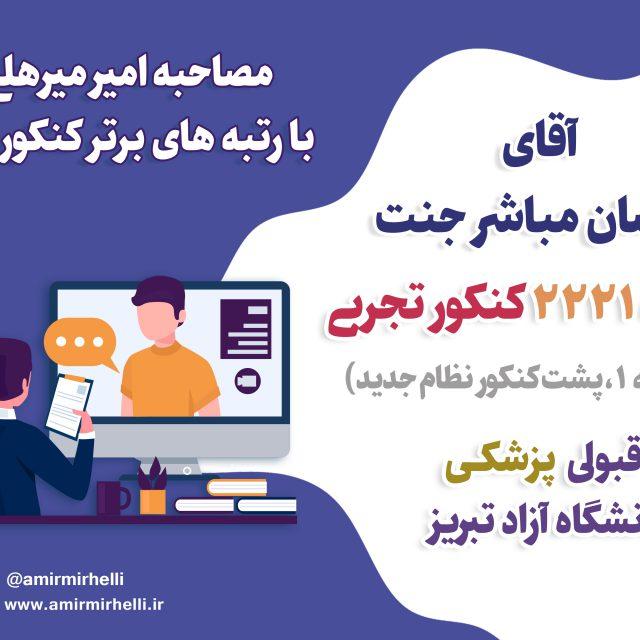 مصاحبه با  رتبه 2221 کنکور تجربی- قبولی پزشکی دانشگاه آزاد تبریز