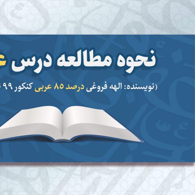 نحوهی مطالعه درس عربی در سال کنکور برای موفقیت و کسب رتبه برتر در کنکور