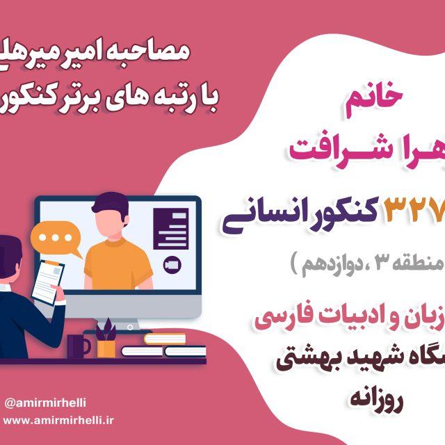 مصاحبه با رتبه 327 کنکور انسانی99 – قبولی رشته زبان و ادبیات فارسی دانشگاه شهید بهشتی روزانه