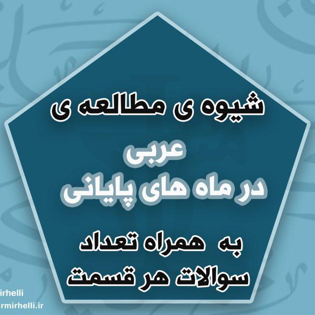 شیوه مطالعه و جمع بندی عربی در ماه های پایانی باقی مانده تا کنکور